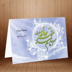 کارت پستال ویژه ولادت امام محمد باقر کد 3100