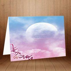 کارت پستال ویژه ولادت امام محمد باقر کد 3101