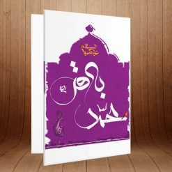 کارت پستال ویژه ولادت امام محمد باقر کد 3102