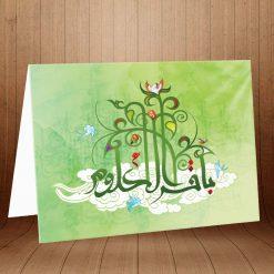 کارت پستال ویژه ولادت امام محمد باقر کد 3103