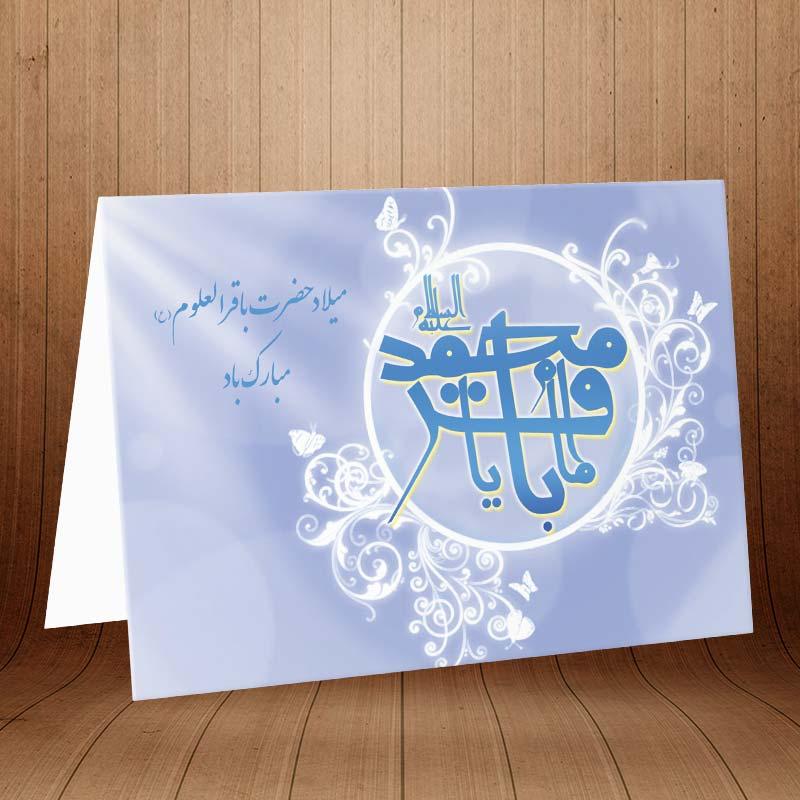 کارت پستال ویژه ولادت امام محمد باقر کد 3104