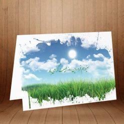 کارت پستال ویژه روز طبیعت کد 3106