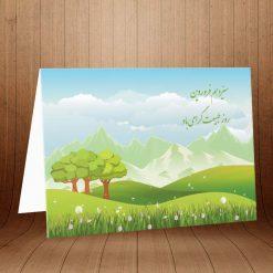 کارت پستال ویژه روز طبیعت کد 3107