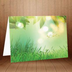 کارت پستال ویژه روز طبیعت کد 3108