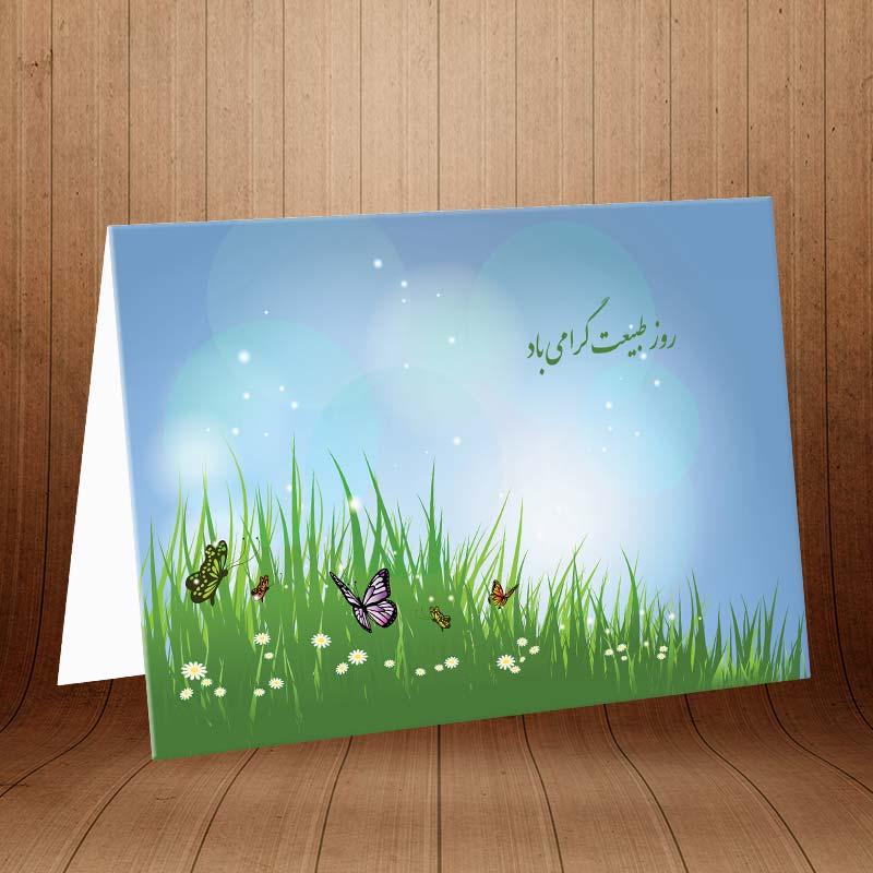 کارت پستال ویژه روز طبیعت کد 3109
