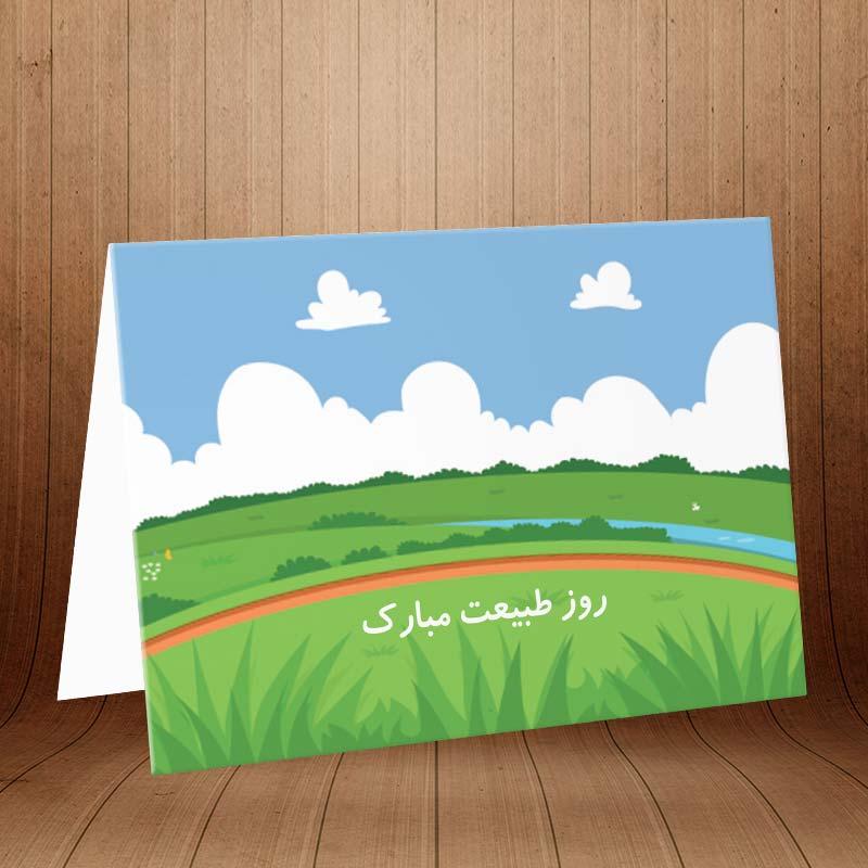 کارت پستال ویژه روز طبیعت کد 3110