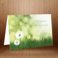 کارت پستال ویژه روز طبیعت کد 3111