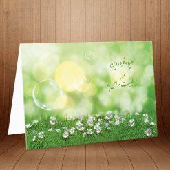 کارت پستال ویژه روز طبیعت کد 3112