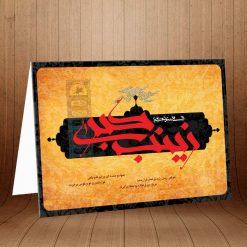 کارت پستال مذهبی ویژه وفات حضرت زینب کد 3128