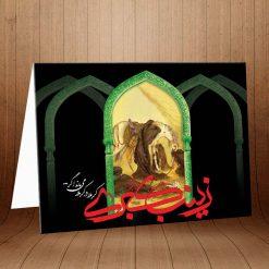 کارت پستال مذهبی ویژه وفات حضرت زینب کد 3129