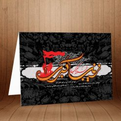 کارت پستال مذهبی ویژه وفات حضرت زینب کد 3130