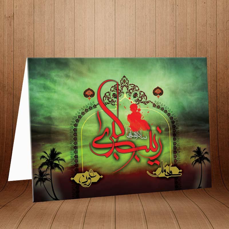 کارت پستال مذهبی ویژه وفات حضرت زینب کد 3131