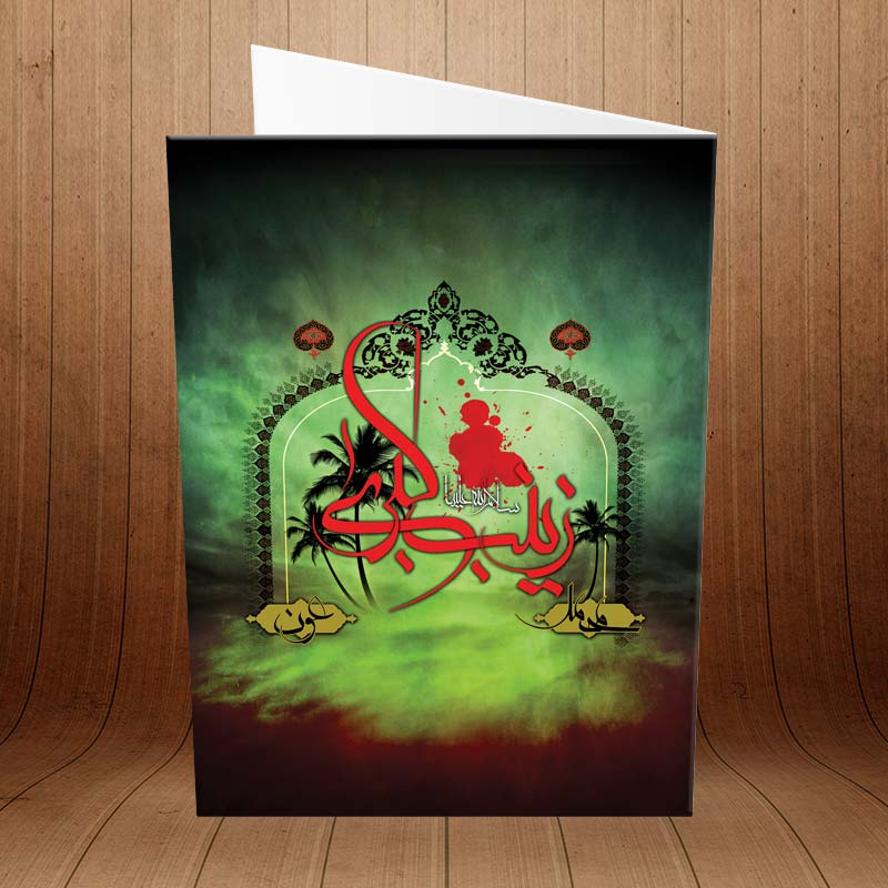 کارت پستال مذهبی ویژه وفات حضرت زینب کد 3132