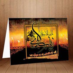 کارت پستال مذهبی ویژه وفات حضرت زینب کد 3133