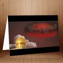 کارت پستال مذهبی ویژه وفات حضرت زینب کد 3135