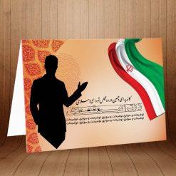 کارت پستال ویژه انتخابات شورای شهر کد 3154