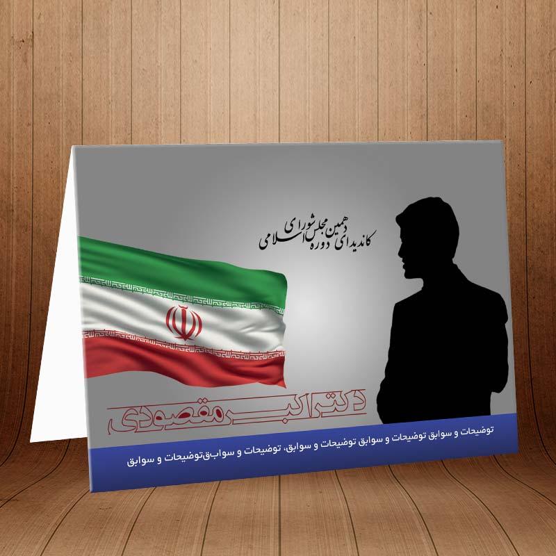 کارت پستال ویژه انتخابات شورای شهر کد 3155