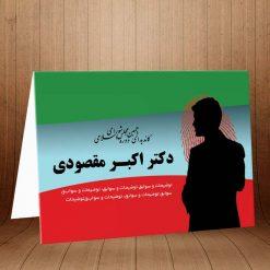 کارت پستال ویژه انتخابات شورای شهر کد 3156