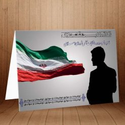 کارت پستال ویژه انتخابات شورای شهر کد 3157