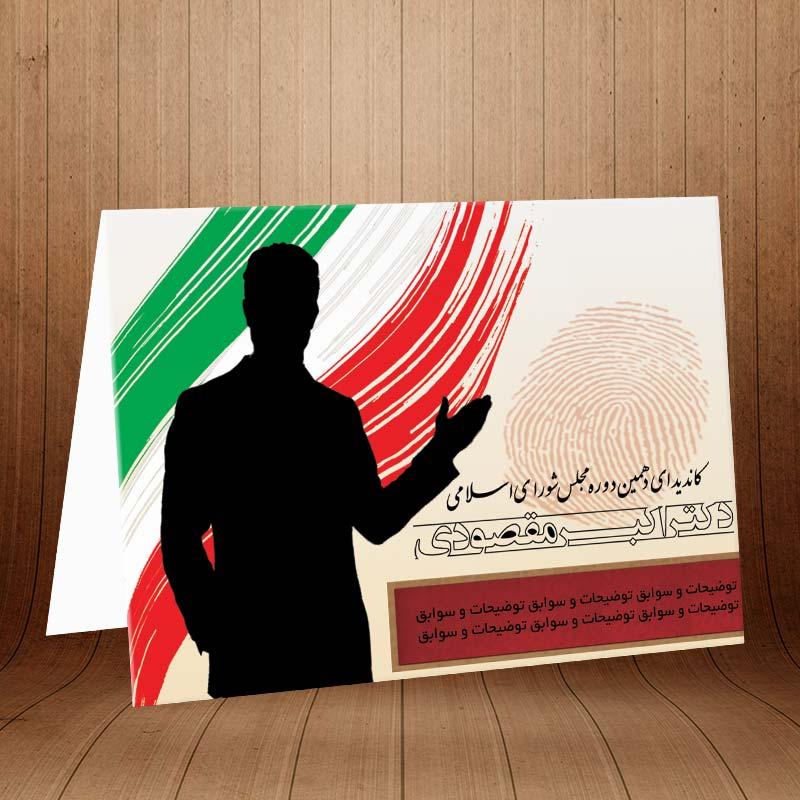 کارت پستال ویژه انتخابات شورای شهر کد 3158
