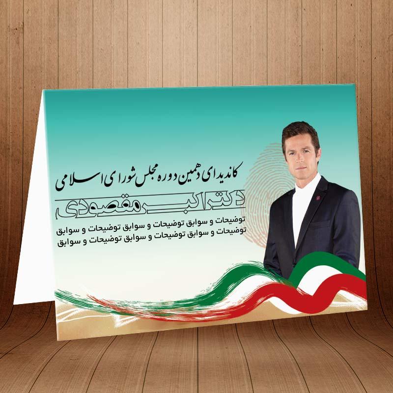 کارت پستال ویژه انتخابات شورای شهر کد 3159