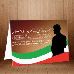 کارت پستال ویژه انتخابات شورای شهر کد 3160