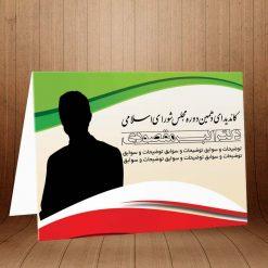 کارت پستال ویژه انتخابات شورای شهر کد 3161
