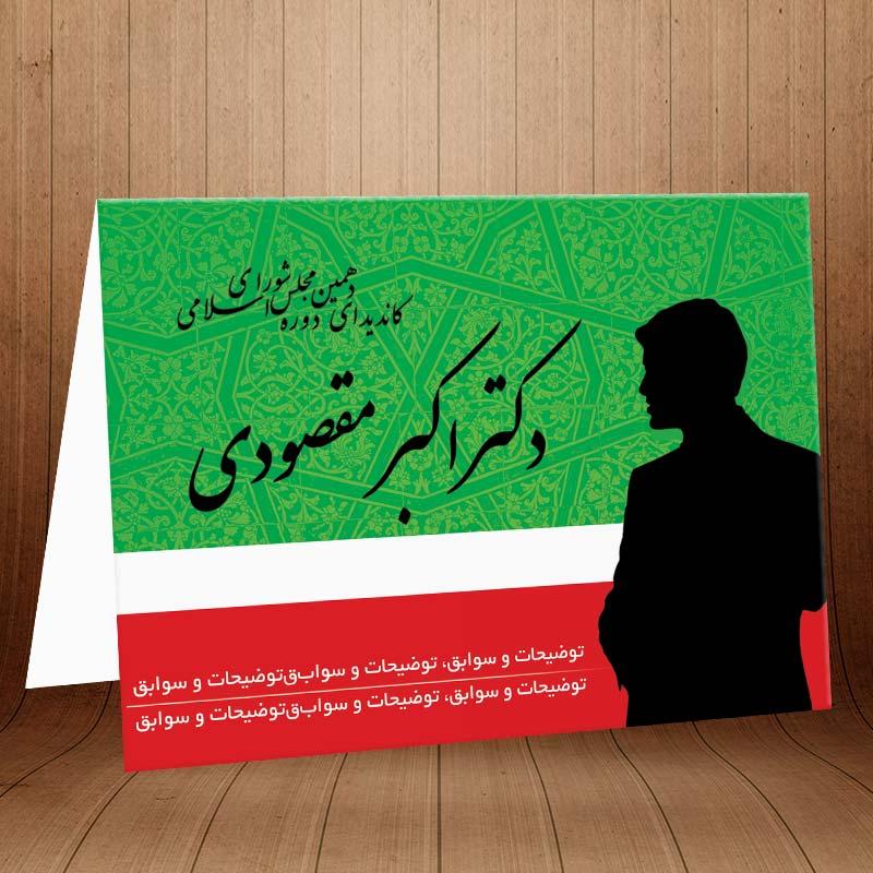 کارت پستال ویژه انتخابات شورای شهر کد 3162