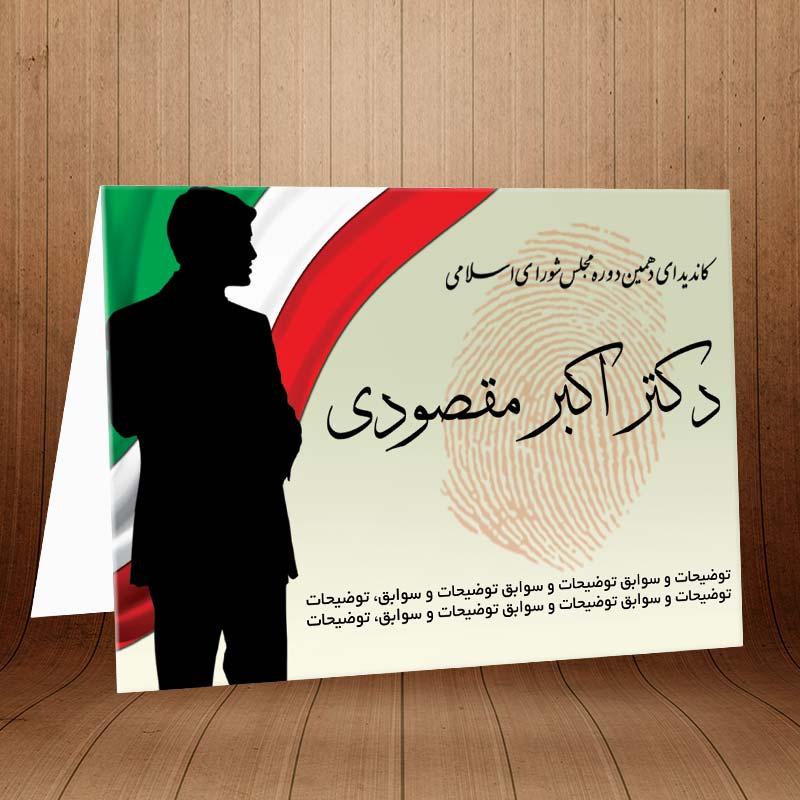 کارت پستال ویژه انتخابات شورای شهر کد 3163