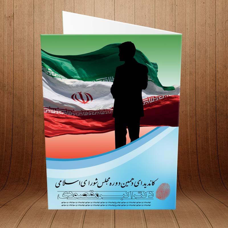 کارت پستال ویژه انتخابات شورای شهر کد 3164