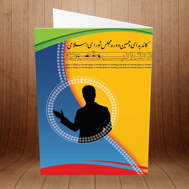 کارت پستال ویژه انتخابات شورای شهر کد 3165