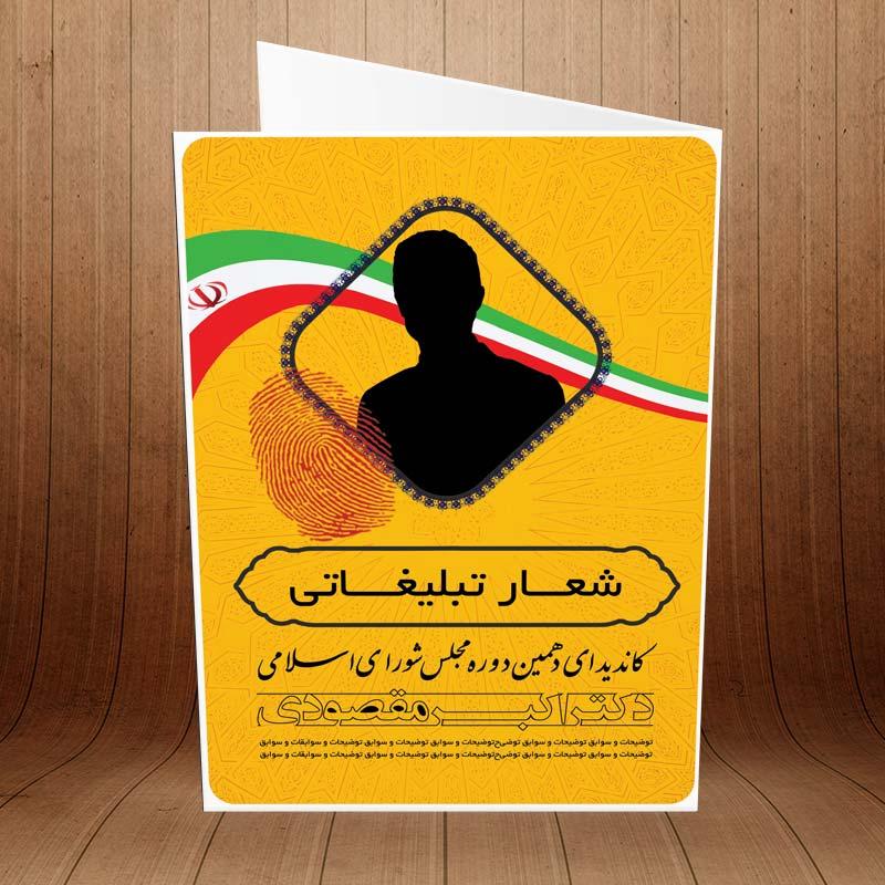 کارت پستال ویژه انتخابات شورای شهر کد 3166