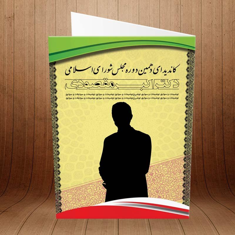 کارت پستال ویژه انتخابات شورای شهر کد 3167