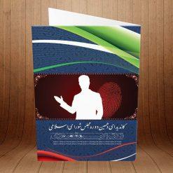 کارت پستال ویژه انتخابات شورای شهر کد 3168