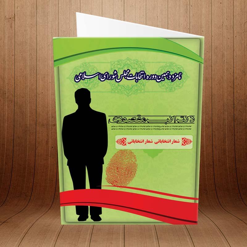 کارت پستال ویژه انتخابات شورای شهر کد 3170
