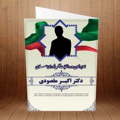 کارت پستال ویژه انتخابات شورای شهر کد 3171
