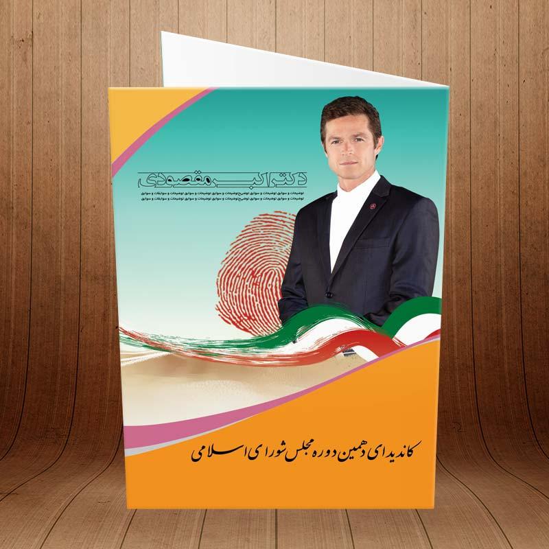 کارت پستال ویژه انتخابات شورای شهر کد 3172