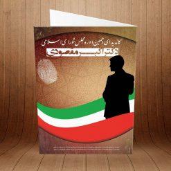 کارت پستال ویژه انتخابات شورای شهر کد 3173