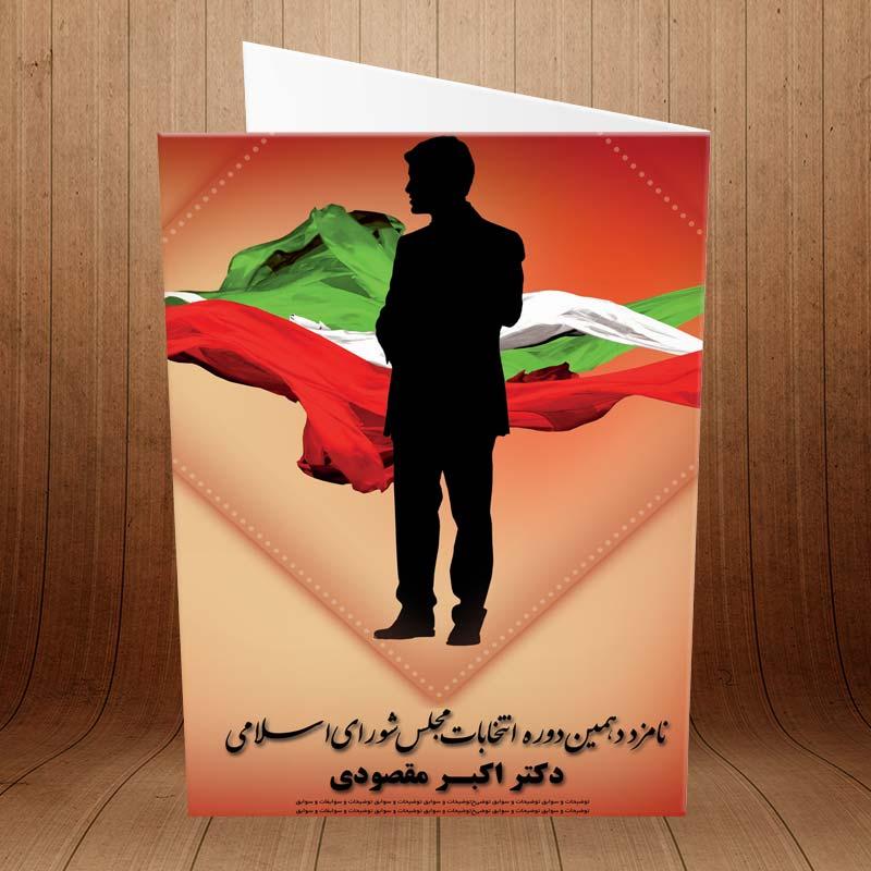 کارت پستال ویژه انتخابات شورای شهر کد 3174