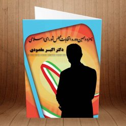 کارت پستال ویژه انتخابات شورای شهر کد 3175