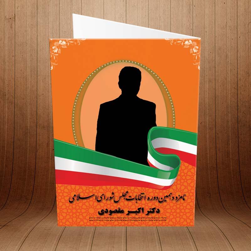 کارت پستال ویژه انتخابات شورای شهر کد 3176