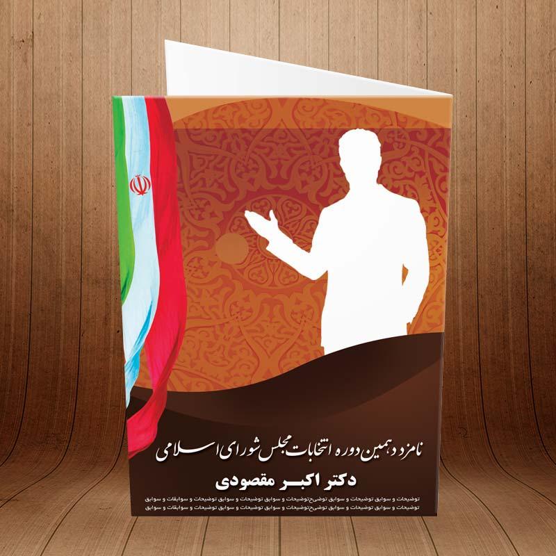 کارت پستال ویژه انتخابات شورای شهر کد 3177