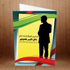 کارت پستال ویژه انتخابات شورای شهر کد 3178
