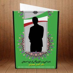 کارت پستال ویژه انتخابات شورای شهر کد 3179