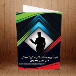 کارت پستال ویژه انتخابات شورای شهر کد 3180