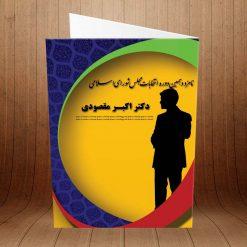 کارت پستال ویژه انتخابات شورای شهر کد 3181