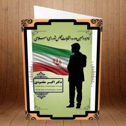 کارت پستال ویژه انتخابات شورای شهر کد 3182