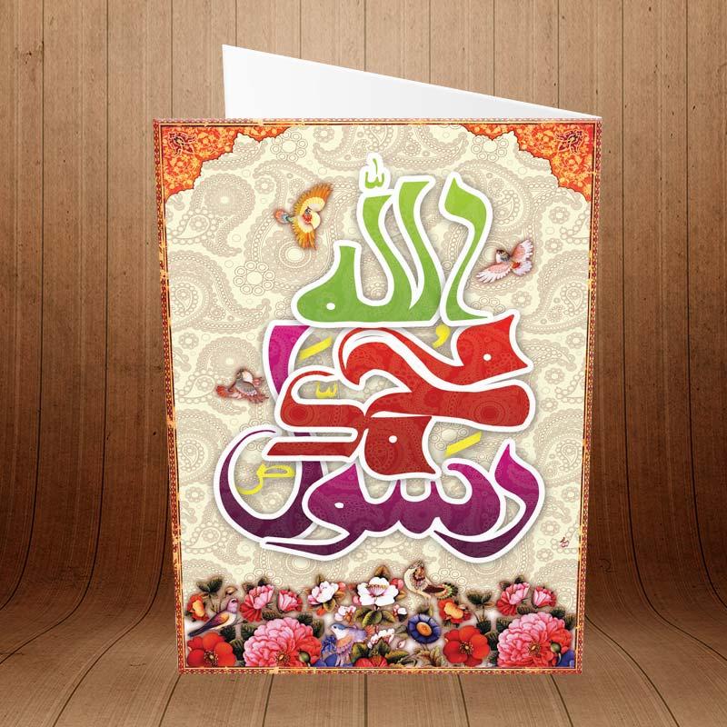 کارت پستال تبریک روز مبعث کد 3214