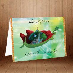 کارت پستال تبریک روز مبعث کد 3219