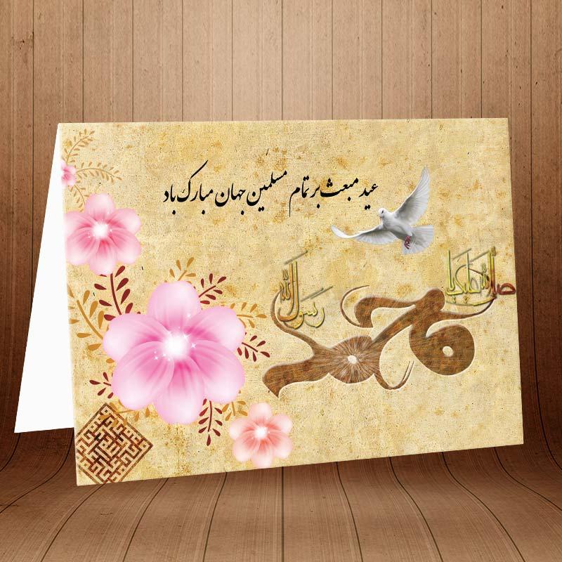 کارت پستال تبریک روز مبعث کد 3224